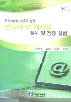 FLOWRIAN을 이용한 반도체 IP 재사용 설계 및 검증 실험