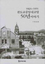 천도교중앙대교당 50년 이야기