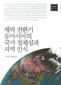 세력 전환기 동아시아의 국가 정체성과 지역 인식