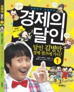 체험경제 학습만화 경제의 달인. 1: 달인 김병만 경제 캠프에 가다