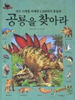 선사시대를 지배한 1300마리 동물과 공룡을 찾아라