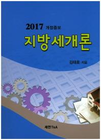 지방세개론(2017)