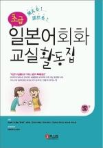 일본어회화 교실활동집: 초급