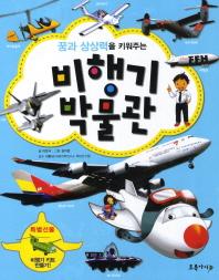 꿈과 상상력을 키워주는 비행기 박물관