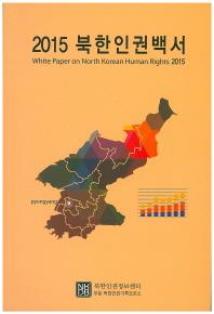 북한인권백서(2015)