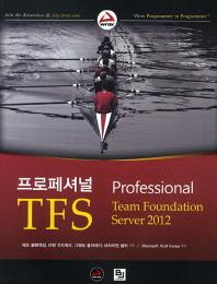 프로페셔널 TFS