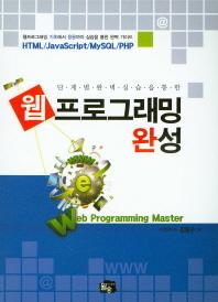 단계별 완벽실습을 통한 웹프로그래밍 완성