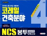 NCS 코레일 건축분야 직무능력검사 봉투모의고사 4회분(2019)