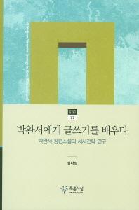 박완서에게 글쓰기를 배우다