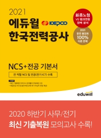 에듀윌 한국전력공사 KEPCO NCS+전공 기본서(2021)