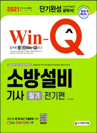 2021 Win-Q 소방설비기사 필기 전기편 단기완성