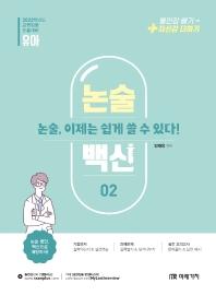 유아임용 논술 백신. 2(2022)