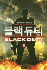 블랙 듀티. 6