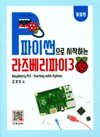파이썬으로 시작하는 라즈베리파이. 3
