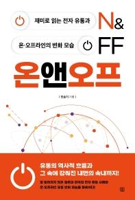 온앤오프 ON&OFF