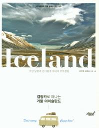 캠핑카로 떠나는 겨울 아이슬란드