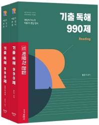 합격기원 박문각 편입영어 기출 독해 990제