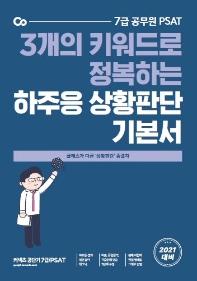 PSAT 하주응 상황판단 기본서(7급 공무원)(2021)