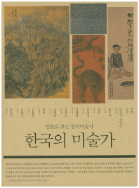 한국의 미술가