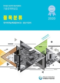 국가공인 민간자격 원산지관리사 기출문제해설집: 품목분류(2020)