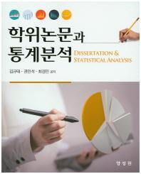 학위논문과 통계분석