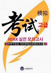 드림중국어 HSKK 고급 실전 모의고사