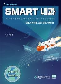 SMART(스마트) 내과 vol.1: 바이탈, 감염, 종양, 류마티스