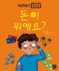 머니 박스. 1: 돈이 뭐예요?