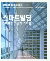 스마트빌딩: 건축환경 기술과 디자인