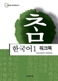 참한국어. 1(워크북)