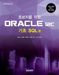 초보자를 위한 ORACLE 12c(기초 SQL 편)