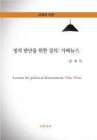 정치 판단을 위한 강의: 가짜뉴스
