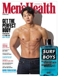 맨즈헬스(Mens Health Korea)(2020 3월호)(A형)
