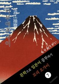 시부에추사이 (澁江抽齋)  모리 오가이  문학으로 일본어 공부하기!