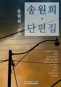 송원희단편집
