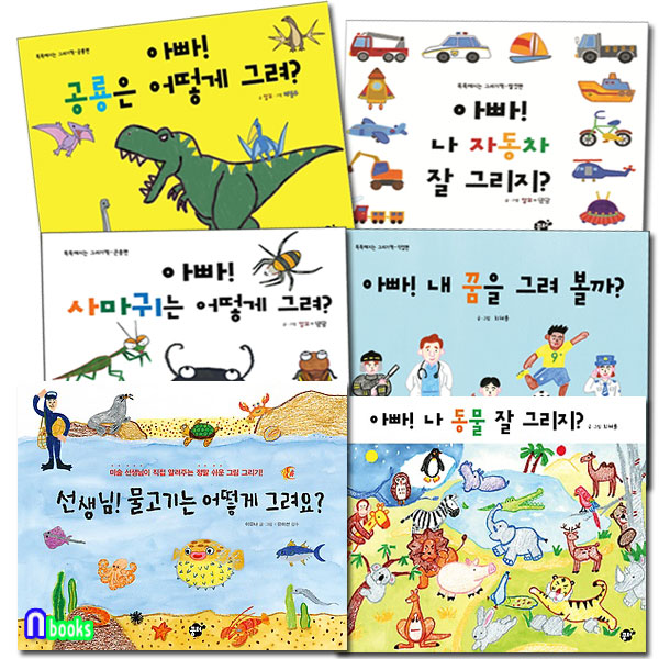 꿈터/유아 미술워크북 똑똑해지는 그리기책 세트(전6권)/물고기는어떻게그려요.나동물잘그리지.내꿈을그려