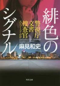 緋色のシグナル 警視廳文書搜査官エピソ-ド.ゼロ