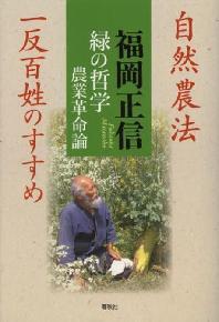 綠の哲學 農業革命論 自然農法 一反百姓のすすめ