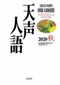 天聲人語 202 2020 秋