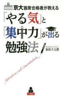 京大首席合格者が敎える「やる氣」と「集中力」が出る勉强法