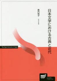 日本文學における古典と近代