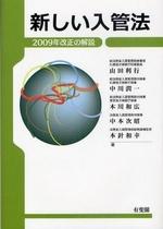 新しい入管法 2009年改正の解說