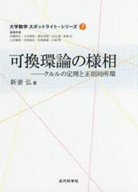 可換環論の樣相 クルルの定理と正則局所環