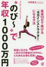 """""""のび~""""で年收1000万円 最速13日で稼げる「ヨガインストラクタ-」になる方法"""