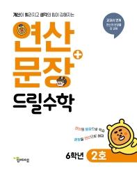 연산+문장 드릴수학 6학년 2호