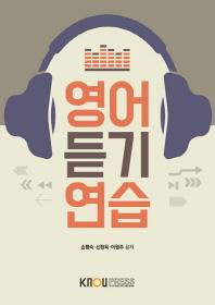 영어듣기연습(워크북, 어학CD 포함)