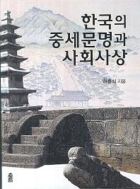 한국의 중세문명과 사회사상