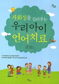 사회성을 길러주는 우리 아이 언어치료