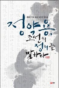 정약용 조선의 정의를 말하다