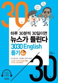 3030 English 듣기. 4